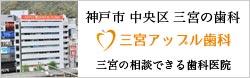 神戸市中央区・三宮 三宮アップル歯科