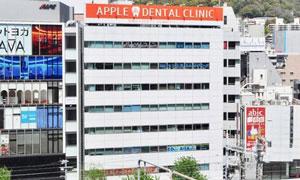 三宮アップル歯科