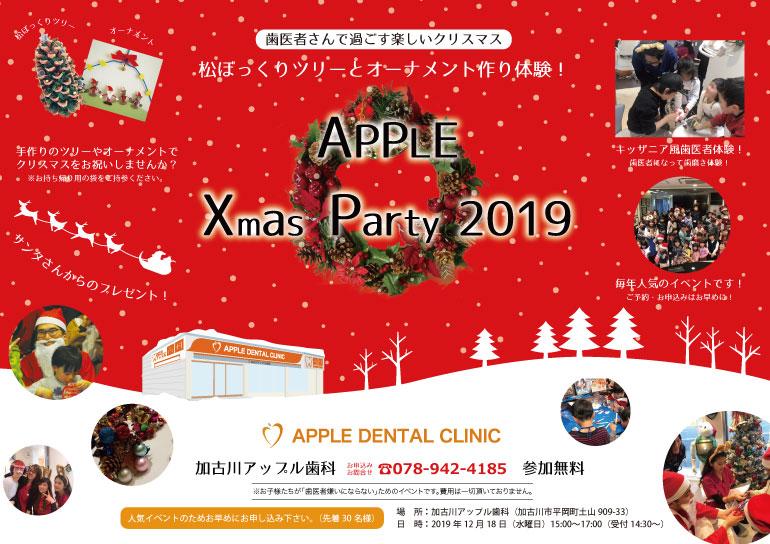 2019クリスマス会ポスター