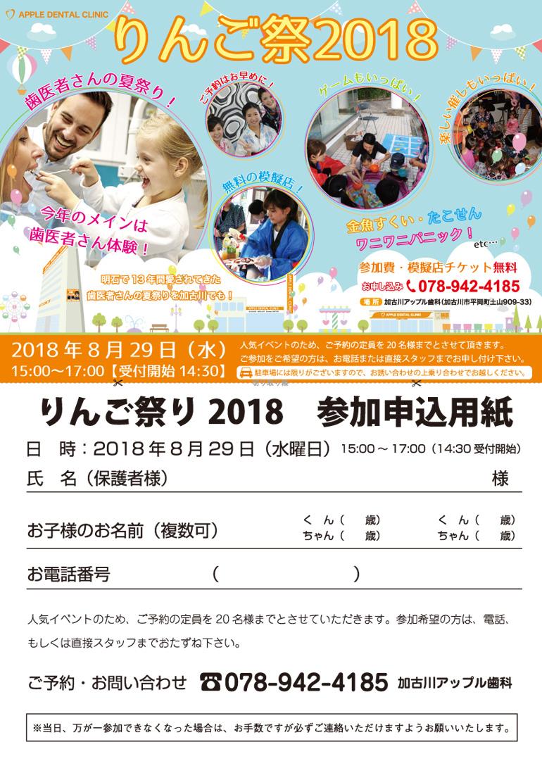 第一回加古川りんご祭り申込書