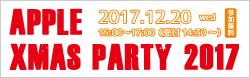 第一回加古川アップル歯科XmasParty2017