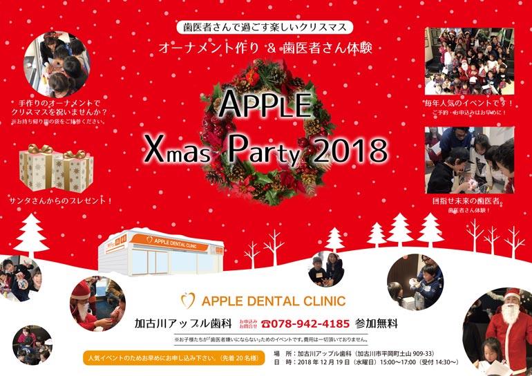2018クリスマス会ポスター