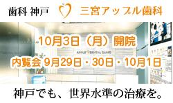 歯科 三宮 三宮アップル歯科 神戸でも世界水準の治療を