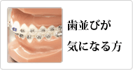 歯並びが気になる方