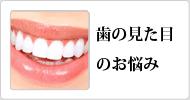 歯の見た目のお悩み