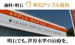 歯科 明石 明石アップル歯科 明石でも世界水準の治療を