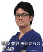 加古川アップル歯科 院長 粟谷英信からのご挨拶