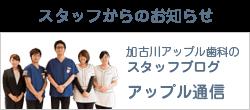 加古川アップル歯科のスタッフブログ アップル通信