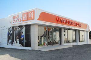 加古川アップル歯科オープン