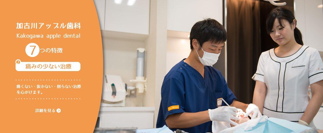 加古川市の歯医者 加古川アップル歯科 7つの約束2