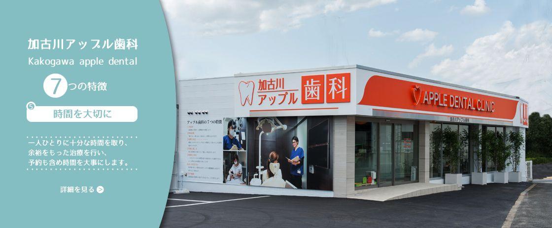 加古川市の歯医者 加古川アップル歯科 7つの約束5