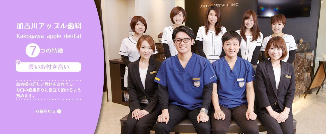 加古川市の歯医者 加古川アップル歯科 7つの約束6