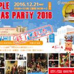 【イベントのお知らせ】明石アップル歯科Xmas Party2016受付開始!