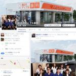 加古川アップル歯科 公式Facebookページのご案内