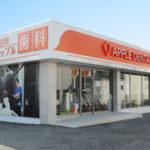 2014年10月2日 加古川アップル歯科開院のお知らせ