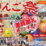 【イベントのご案内】明石院にて夏のりんご祭り2015開催!