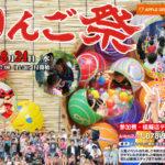 【明石アップル歯科】夏のりんご祭り2016参加受付中!