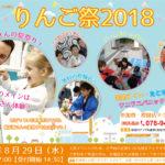 【8月29日】加古川りんご祭り開催!※終了しました